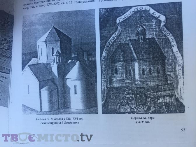 Ймовірний вигляд старовинної церкви