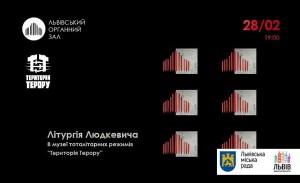 afishaliturhiialiudkevycha-90e1d14de959367b36d76047adbcf34f