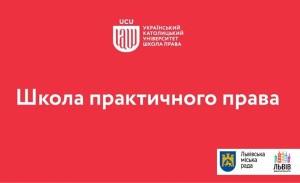shkolapraktychnohoprava-68554828223d97c8c708e56337030227