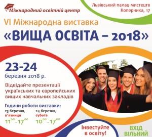 Вища освіта (1)