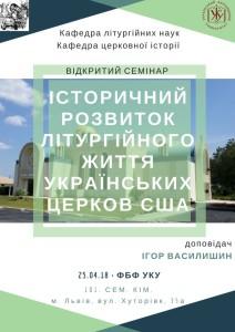 AFISHA-Istorychnyj-rozvytok-liturgijnogo-zhyttya-ukr.-tserkov-SSHA-25-kvitnya-2018-768x1086