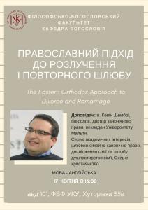 Східний православний підхід до розлучення
