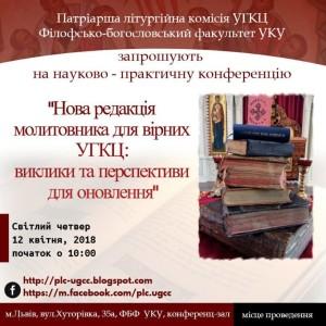 konferentsiya-820x820
