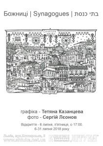 2018-07-06 Виставка Тетяни Казанцевої і Сергія Лєонова ''Синагоги'' - афіша