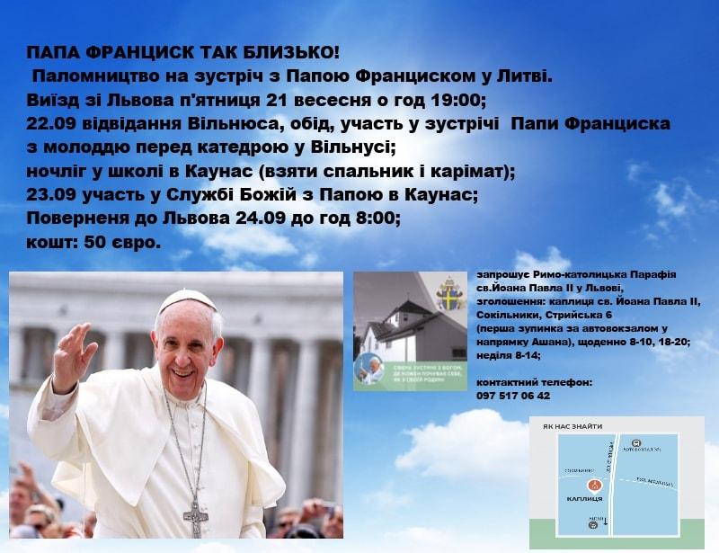 папа фр.литва