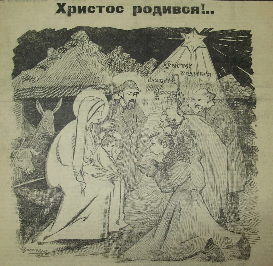 Ілюстрації з періодики міжвоєнного часу на тему Різдва